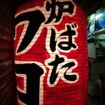 炉ばたワコー - ☆こちらの看板が名物です(^o^)丿☆