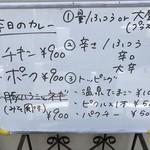 カレーの店 マボロシ - 【2017.7.12】本日のメニュー。