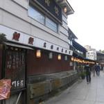 Kawachiya - 参道側