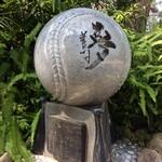 中国料理 百楽 - 神社の境内にあるモニュメント。