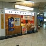 赤坂うまや うちのたまご直売所 -