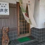 鞆の浦 魚処 鯛亭 -