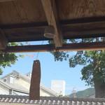 家老 - 出石焼の風鈴