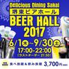 デリシャス ダイニング サカイ - 料理写真:堺東ビアホール2017