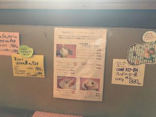 cafe KO-BA - 浮き上がるメニュー