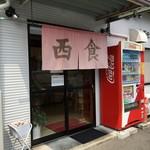 西食 - 徳島ラーメン「西食」