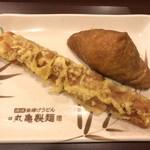 丸亀製麺 - いなり 100円・ちくわ天 110円(税込)