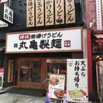 丸亀製麺 - 丸亀製麺 千日前店