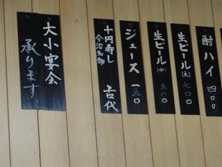 十円寿し - メニュー③