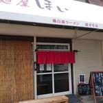 麺屋ほぃ - 外観