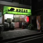 小菊 - 外観