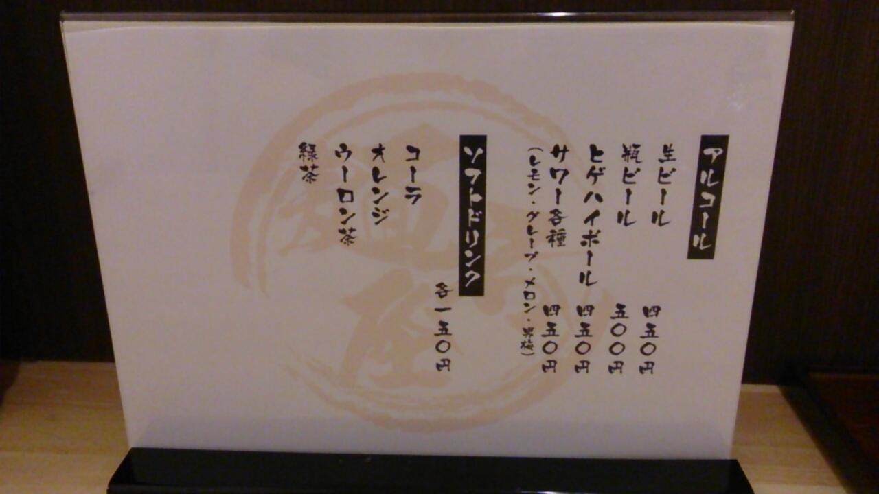 麺呑屋 name=
