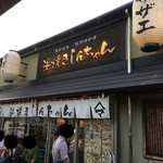 浜焼き しんちゃん - 店舗外観