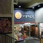 熊本ラーメン ひごもんず - 店の入口