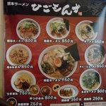 熊本ラーメン ひごもんず - 店外にあるメニュー幕