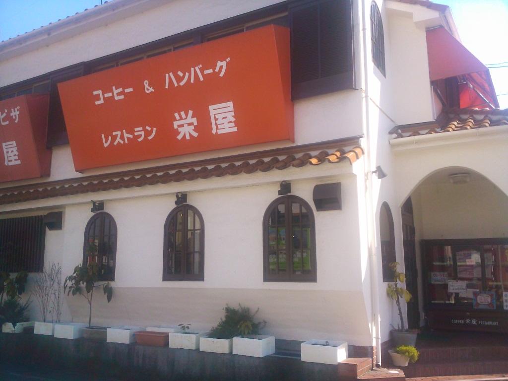 レストラン栄屋