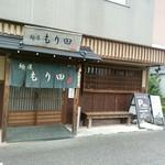 麺屋 もり田 - 麺屋もり田(´▽`)ノ