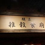 朋友雑穀食府 - ☆こちらの看板が目印です(^^ゞ☆