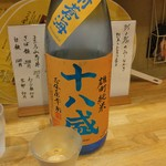 福島壱麺 - 十八盛 備前蒼海 雄町純米 志保屋幸助(岡山県)