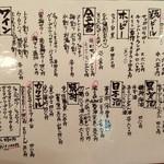 71319936 - 飲み物メニュー