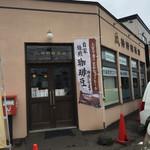 神野喫茶店 × JINNO COFFEE - 外観
