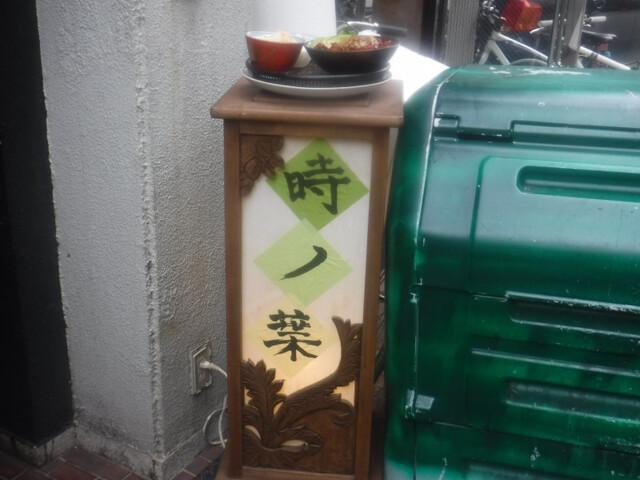 茶酔楼 時の葉