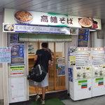 高幡そば - 明大前駅にあります