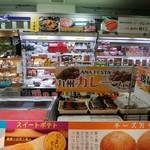 ANAフェスタ 宮崎ロビー店 -