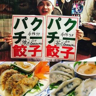 東京で1番美味しい!「パクチー餃子」!