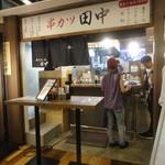 立ち呑み串カツ田中 - 京王フレンテの地下2Fです。