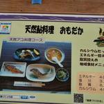 天然鮎料理 おもだか - コース料理の写真