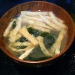 とり家ゑび寿 - ワカメと油揚げのお味噌汁(セルフ)