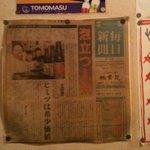 下町屋 - こどもびいるの新聞記事。ついつい読んじゃいました。