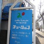 ケーキハウス チューリップ 小倉台店