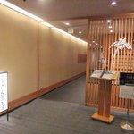 7133978 - 東急ホテル内「たん熊北店」入口