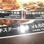 肉屋食堂 たけうち -