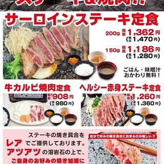 富士山溶岩プレートで食べるステーキ・焼肉