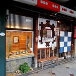 71334440 - 八坂神社前の鯖寿司の店「いづ重」