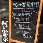 とりこ 鶴見西口店 -