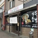 麺屋 雪月花 - 店舗横駐車場ございます。