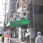 中華一番 - 中華一番 店先