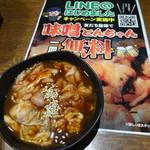 徳川ホルモンセンター - LINE登録でサービスになる味噌豚ちゃん