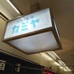 大衆酒場カミヤ -