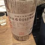 大衆酒場カミヤ - 酒