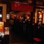博多麺房 赤のれん - 外観