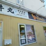 丼丸北海道 - お店 2017/8