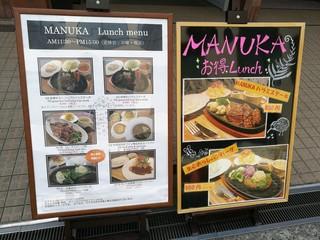 マヌカ - 全て千円以内でがっつりお肉が楽しめるランチメニュー