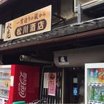 松川酒店 -