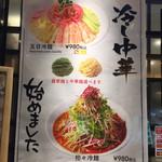 71349108 - 麺、選べなかったよ〜泣