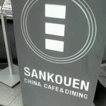 サンコウエンチャイナ・カフェ アンド ダイニング - 外看板です